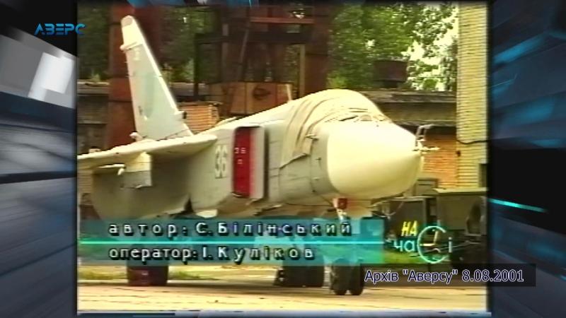 59-а річниця від дня сформування 289-ї БАД (2001 рік)