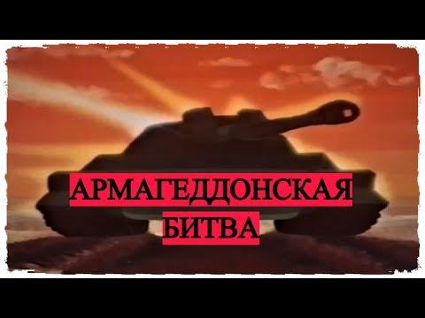 Армагеддонская Битва (запись трансляции)