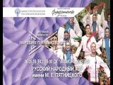 Русский народный хор им. М. Е. Пятницкого
