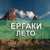 Ергаки трекинг с ТРИКОНЯ (лето)
