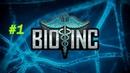 Bio Inc 1 Проиграл на лёгком уровне