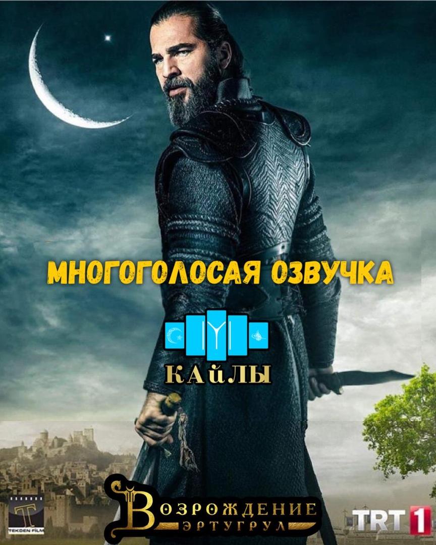 Возрождение Эртугрул 5 (сезон)