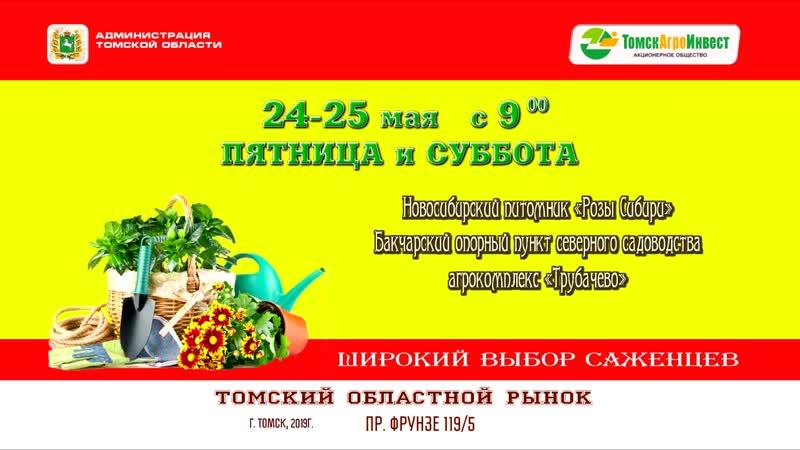 24 и 25 мая - Расширенная торговля рассадой и плодовыми культурами