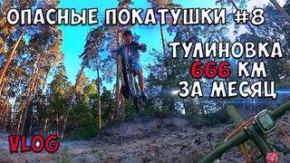 ОПАСНЫЕ ПОКАТУШКИ #8 Тулиновка 666 км ЗА МЕСЯЦ