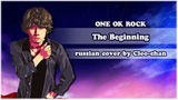 ONE OK ROCK RUS - The Beginning