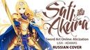 Sword Art Online Alicization OP FULL RUS ADAMAS Cover by Sati Akura