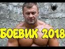 Русский БОЕВИК/ РОССИЙСКИЕ БОЕВИКИ 2018/ БОЕВИКИ 2018 / 2