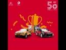 В этом году мы празднуем 50 летний юбилей сотрудничества TOTAL и Citroen