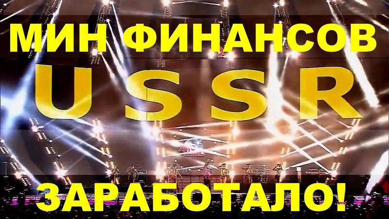 Срочно! Скоро Все Отрасли Хозяйства Будет Финансировать Государство - Обновлённое СССР!