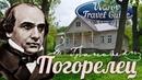 ПОГОРЕЛЕЦ Тимофей Грановский Russia Travel Guide