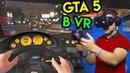 GTA 5 в VR HTC Vive 3 | В машине с Снуп Догом