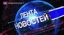 Лента Новостей 22 апреля 2018 года