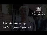Интервью с жителем: как убрать затор на Ангарской улице?