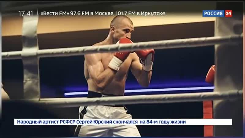 Восемь пуль в спину в Белгороде убит чемпион России по боксу Александр Костромин - Россия 24