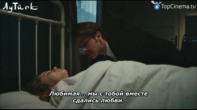 51серия_Леон у постели Хиляль_AyTurk_(рус.суб)