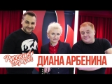 Диана Арбенина в утреннем шоу