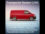 А вы знаете отличия моделей Volkswagen Transporter