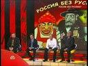 НТВшники Россия без русских DVB by CLIPMAN