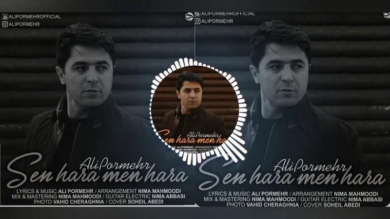 Ali Pormehr - Sen Hara Men Hara (Audio)