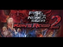 Fist of the north star ken's rage 2 1 Отбили атаку Зэда