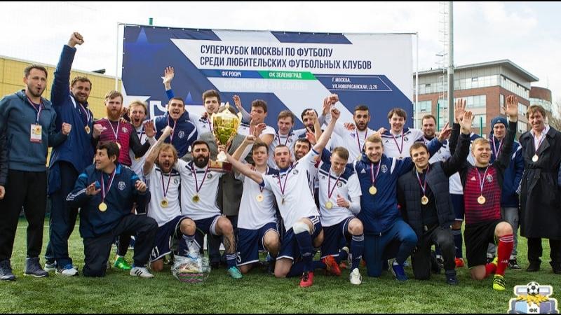 Суперкубок Москвы 2018 ФК Росич - ФК Зеленоград