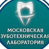 Московская Зуботехническая Лаборатория