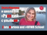 Злата Карлова о своей школе HFWR (with Rus-Eng subs)