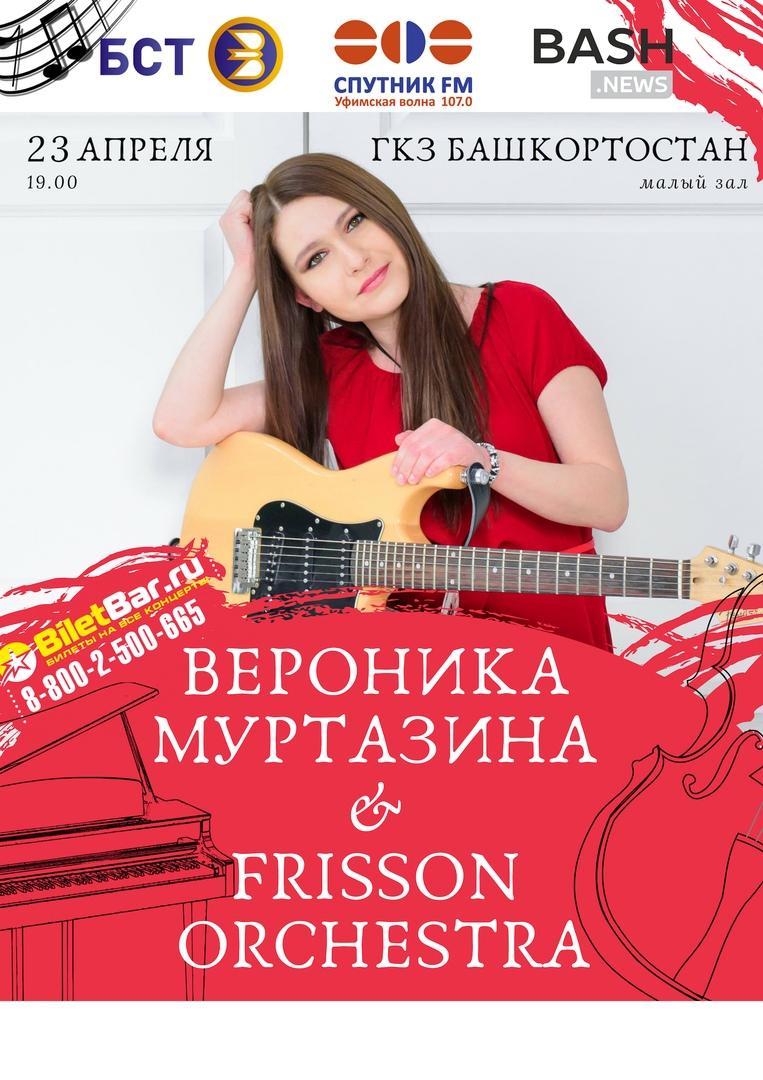 Афиша Уфа Вероника Муртазина & FRISSON Orchestra