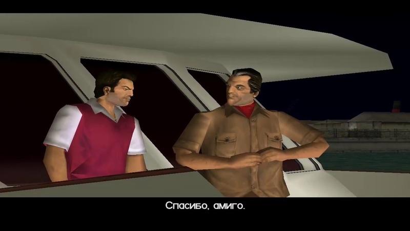 GTA_Vice City - Ангелы хранители (Миссия10)