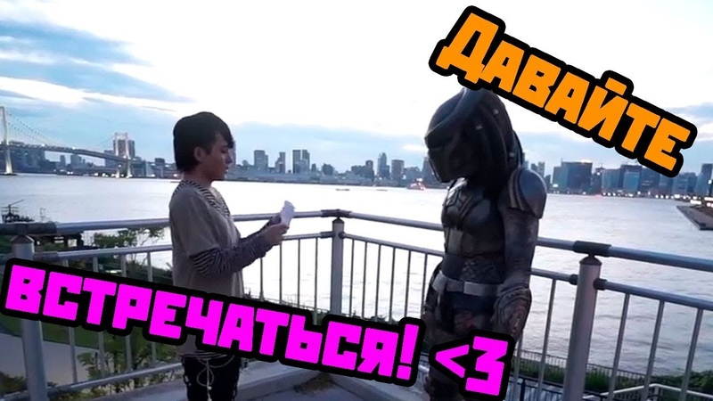 Свидание с Хищником | A Date with the Predator [Махото]
