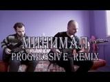 Элджей - Минимал (Progressive Metal Remix)