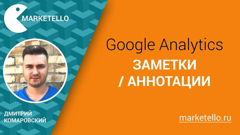 Заметки аннотации в Google Analytics