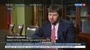 Новости на Россия 24 Победитель конкурса Лидеры России Павел Сорокин стал замминистра энергетики