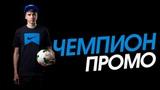 Игорь Олейник. Футбольный Фристайл. Промо 2014