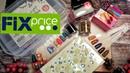Ногтевые покупки FIX PRICE 2019 / ФИКС ПРАЙС ВЕСНА 2019 товары для ногтей / ТЕСТИРОВАНИЕ / ФЛОК