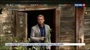 Новости на Россия 24 Миллионный россиянин переедет из аварийного дома в новостройку