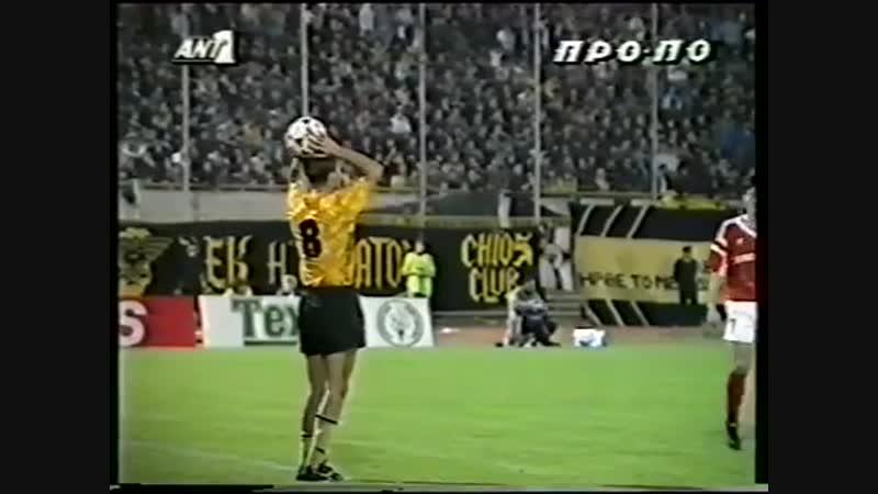 Кубок УЕФА 1991/92. АЕК (Греция) - Спартак (Москва) - 2:1 (0:1)