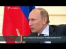 Путин Наши войска станут ПОЗАДИ женщин и детей
