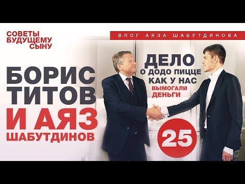 Дело о Додо Пицце, Как у нас вымогали деньги. Борис Титов и Аяз Шабутдинов | 16