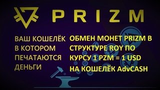PRIZM - обмен в структуре ROY монет PRIZM на USD через кошелек AdvCash