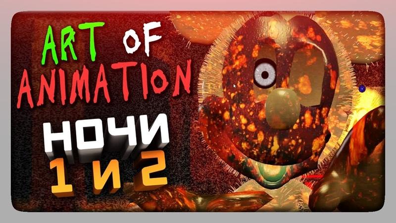 КРИПОВЫЙ МИККИ! НОЧИ 1 и 2 ✅ Art Of Animation (FNaF | FNaTI) Прохождение 1