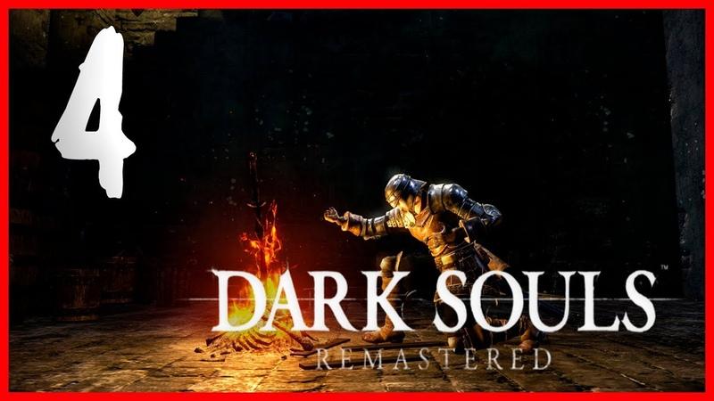 Меч дракона!! ➤ Dark Souls Remastered 4