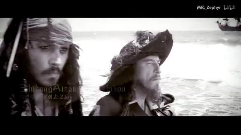 Реквизировано: видеоклип по пейрингу Капитан Гектор Барбосса/Капитан Джек Воробей: 【加勒比海盗】(巴博萨26480;克)爱在你别去之后.
