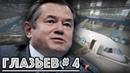 Сергей Глазьев о Путине и его тёмных советниках