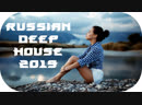 🇷🇺 Russian Deep House 2019 DJ Legalise 🔊 Русская Дискотека 2019 🔊 Russian Mix 2019 3 MaxiMusic