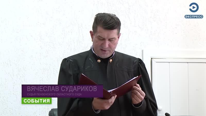 В Пензе огласили приговор саратовскому экс-судье