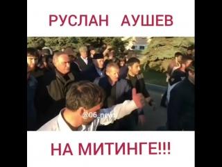 Руслан Аушев прибыл на Народный протест в Ингушетии.