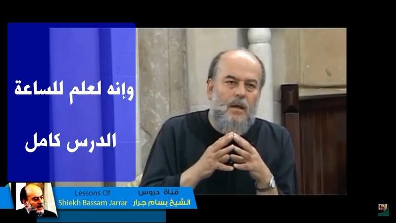 الشيخ بسام جرار   انه لعلم للساعة ( درس لا يفو157