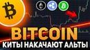 Биткоин Киты Накачают Альткоины Рост Ethereum Bitcoin Cash и Ripple Ноябрь 2018 Прогноз