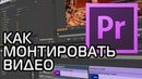 КАК МОНТИРОВАТЬ ВИДЕО Adobe Premiere Pro Урок 1